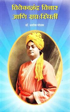 Vivekananda Vichar Ani Sadhyahasthiti