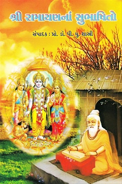 Shri Ramayanana Subhashito