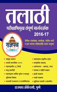 Talathi - Parikshabhimukh Sampurna Margadarshak 2016/17