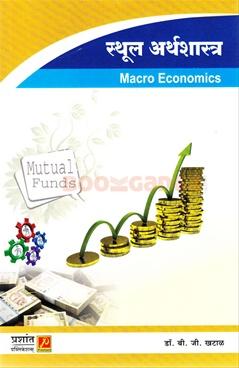 Stul Arthashastra (Macro Economics)