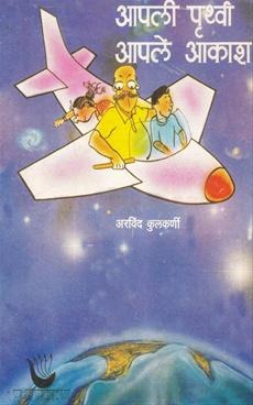Apali Pruthvi Apale Akash