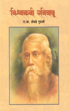 Vishwakavi Ravibabu