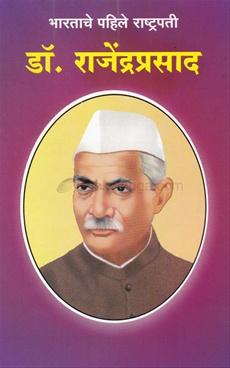 डॉ. राजेंद्र प्रसाद