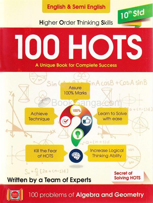 100 HOTS (English) - 10th Std.