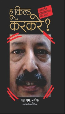 Who Killed Karkare ?