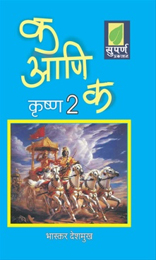 Ka Ani Ka Krushna 2