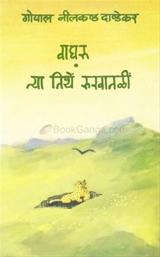Wagharu Tya Tithe Rukhatali
