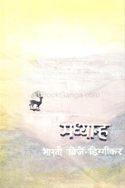 Madhyanha