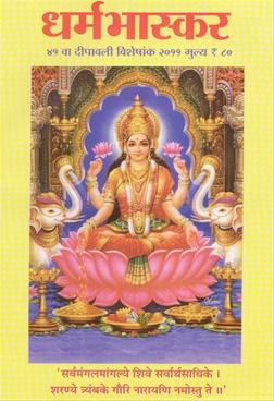 Dharmabhaskar (2011)