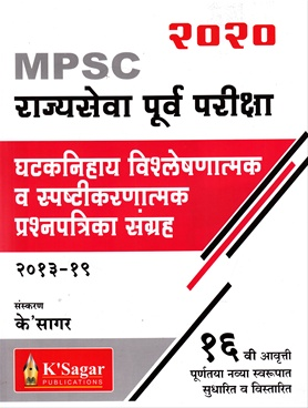 MPSC Rajyaseva Purv Pariksha 2013 - 2019