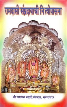Ramdasi Sampradayachi Nityopasana