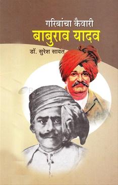 Garibancha Kaivari Baburao Yadhav