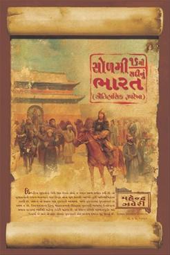 Sol Mi Sadi Nu Bharat