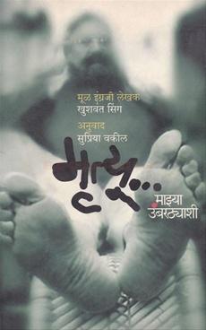 Mrutyu Mazya Umbaratthyashi