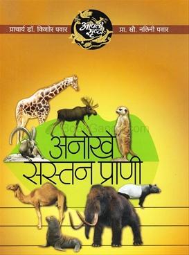 Apli Srushti Malika Anokhe Sastan Prani