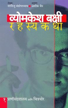 Vyomkesh Bakshi Rahasyakatha Bhag 1
