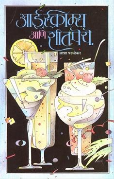 Ice-creams , Shitpeye Ani Etar Thand Padarth