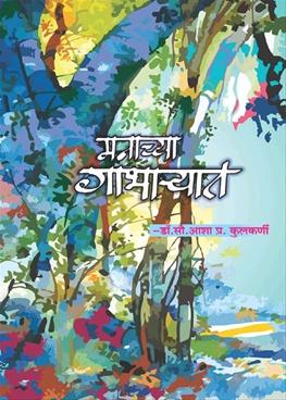 Manachya Gabharyat