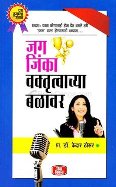 Jag Jinka Vaktrutvachya Balavar