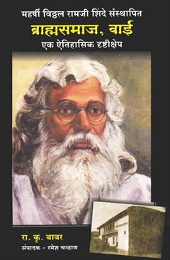 महर्षी विठ्ठल रामजी शिंदे संस्थापित ब्राह्मसमाज , वाई