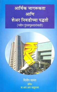Arthik Jagarukata Ani Share Nivadichya Paddhati