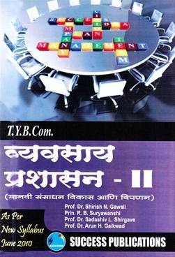Vyavsay Prashasan - II