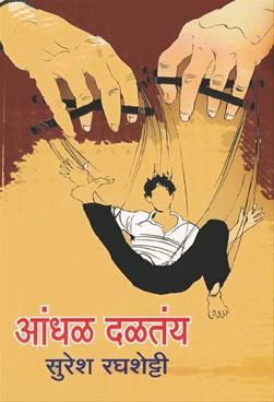 Anadhala Dalatay