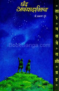 Chhand Akash Darshnacha