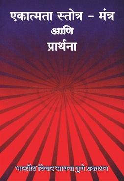 Ekatmata Stotra - Mantra Ani Prarthana