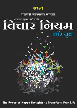 Vichar Niyam For Youth