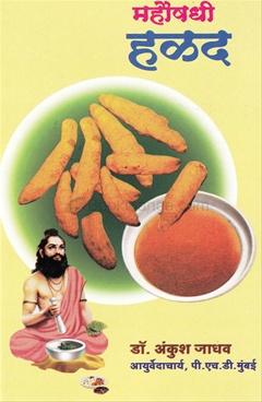 Mahaushadhi Halad