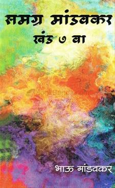 Samagra Mandavkar Khand 7 Va