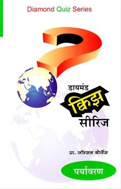 Quiz Series : Maharashtra