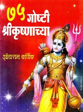 75 Goshti Shrikrushnachya