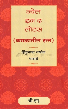 Jewel In The Lotus ( Marathi )