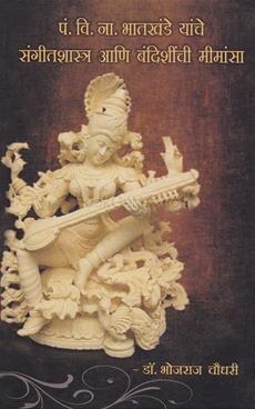 P. V. N. Bhatkhande Yanche Sangeetshastra Ani bandishinchi Mimansa