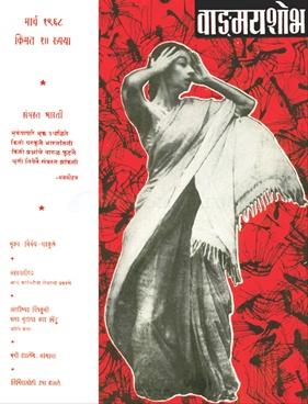 वाङ्मय शोभा ( मार्च १९६८ )