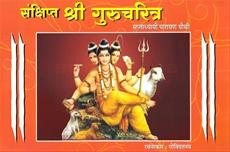 Sanskhipt Shree Gurucharitra