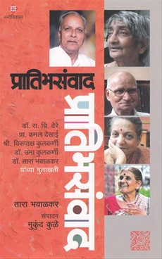 Pratibhsanwad