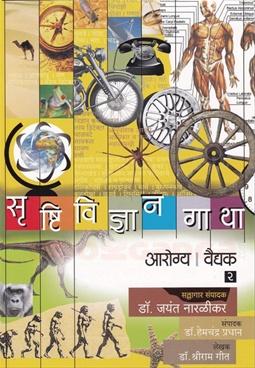 Srushtividnyangatha - Arogya Vaidhyak 2
