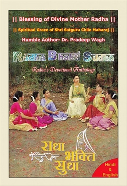 Radha Bhakti Sudha