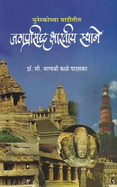 Jagprasiddha Bhartiya Sthane