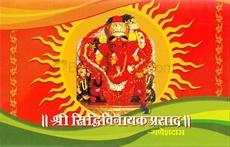 Shri Siddhivinayak Prasad