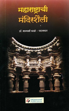 Maharashtrachi Mandirashaili