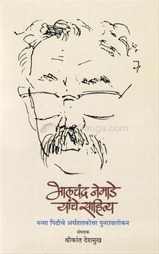 Bhalchandra Nemade Yanche sahitya
