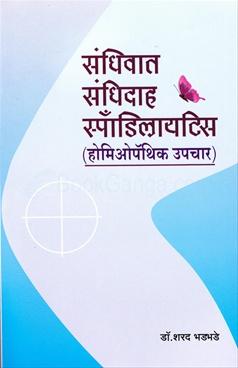 Sandhivat Sandhidaha Spondilytis