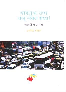 Vahtuk Thapp Basu Naka Gapp !