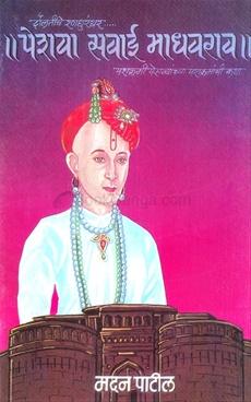 Peshva Savai Madhavrao