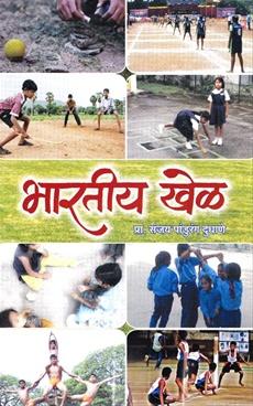 Bharatiya Khel