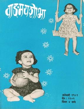वाङ्मय शोभा ( जानेवारी १९८१ )
